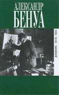 Читать книгу Дневник. 1918-1924