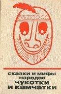 Автор неизвестен - Сказки и мифы народов Чукотки и Камчатки