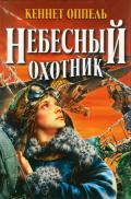 Оппель Кеннет - Небесный охотник