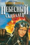 Оппель Кеннет - Небесный скиталец