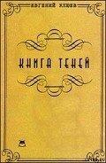 Клюев Евгений Васильевич - Книга теней
