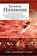 Полякова Татьяна Викторовна - Огонь, мерцающий в сосуде
