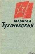 Коллектив авторов - Маршал Тухачевский