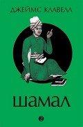 Клавелл Джеймс - Шамал. В 2 томах. Том 2. Книга 3 и 4