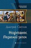 Светлов Дмитрий Николаевич - Медвежий замок
