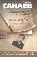 Санаев Павел Владимирович - Похороните меня за плинтусом + 3 неизданные главы