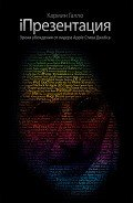 Фербер Михаил - iПрезентация. Уроки убеждения от лидера Apple Стива Джобса