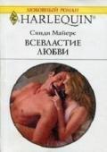 Читать книгу Всевластие любви