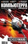 Компьютерра - Журнал «Компьютерра» №33 от 13 сентября 2005 года