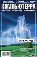 Журнал Компьютерра - Журнал «Компьютерра» №43 от 22 ноября 2005 года