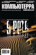 Журнал Компьютерра - Журнал «Компьютерра» №44 от 29 ноября 2005 года