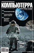 Компьютерра - Журнал «Компьютерра» № 16 от 25 апреля 2006 года
