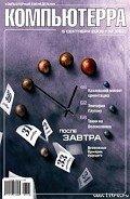 Компьютерра - Журнал «Компьютерра» № 32 от 5 сентября 2006 года