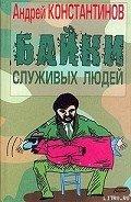 Константинов Андрей Дмитриевич - Байки служивых людей