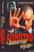 Константинов Андрей Дмитриевич - Дело о чеченском любовнике