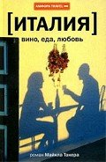 Такер Майкл - Италия: вино, еда, любовь