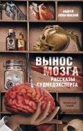 Ломачинский Андрей Анатольевич - Вынос мозга