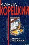 Корецкий Данил Аркадьевич - Привести в исполнение