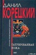 Корецкий Данил Аркадьевич - Татуированная кожа