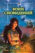 Кащеев Кирилл - Воин сновидений