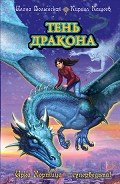 Кащеев Кирилл - Тень дракона