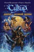 Кащеев Кирилл - Донгар – великий шаман