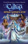 Кащеев Кирилл - Жрица голубого огня