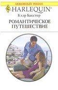 Читать книгу Романтическое путешествие