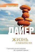 Дайер Уэйн - Жизнь в равновесии.9принципов для восстановления сил и душевной гармонии