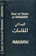 ал-Хамадани Бади аз-Заман - Макамы