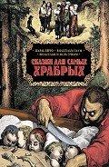 Перро Шарль - Сказки для самых храбрых