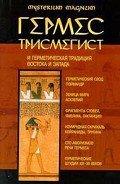 Богуцкий Константин - Гермес Трисмегист и герметическая традиция Востока и Запада