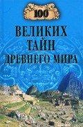 Непомнящий Николай Николаевич - 100 великих тайн Древнего мира