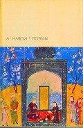 Навои Алишер - Лейли и Меджнун