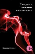 Читать книгу Пятьдесят оттенков наслаждения
