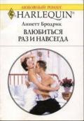 Читать книгу Влюбиться раз и навсегда