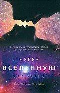 Рэвис Бет - Через вселенную