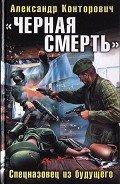 Конторович Александр Сергеевич - «Черная смерть». Спецназовец из будущего