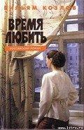 Козлов Вильям Федорович - Время любить