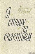 Козлов Вильям Федорович - Я спешу за счастьем