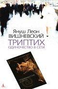 Вишневский Януш Леон - Триптих. Одиночество в Сети