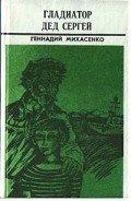 Михасенко Геннадий Павлович - Гладиатор дед Сергей