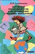 Садовникова И. Н. - Нарушения письменной речи и их преодоление у младших школьников