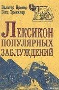 Кремер Вальтер - Лексикон популярных заблуждений