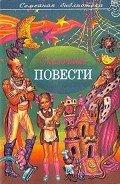 Шварц Евгений Львович - Сказочные повести. Выпуск шестой