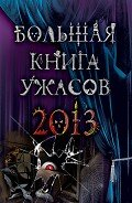 Щеглова Ирина Владимировна - Большая книга ужасов 2013 (сборник)