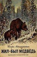 Акимушкин Игорь Иванович - Жил-был медведь