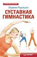 Рудницкая Людмила - Суставная гимнастика