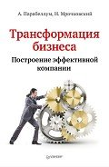 Парабеллум Андрей - Трансформация бизнеса. Построение эффективной компании