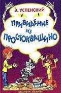 Успенский Эдуард Николаевич - Привидение из Простоквашино